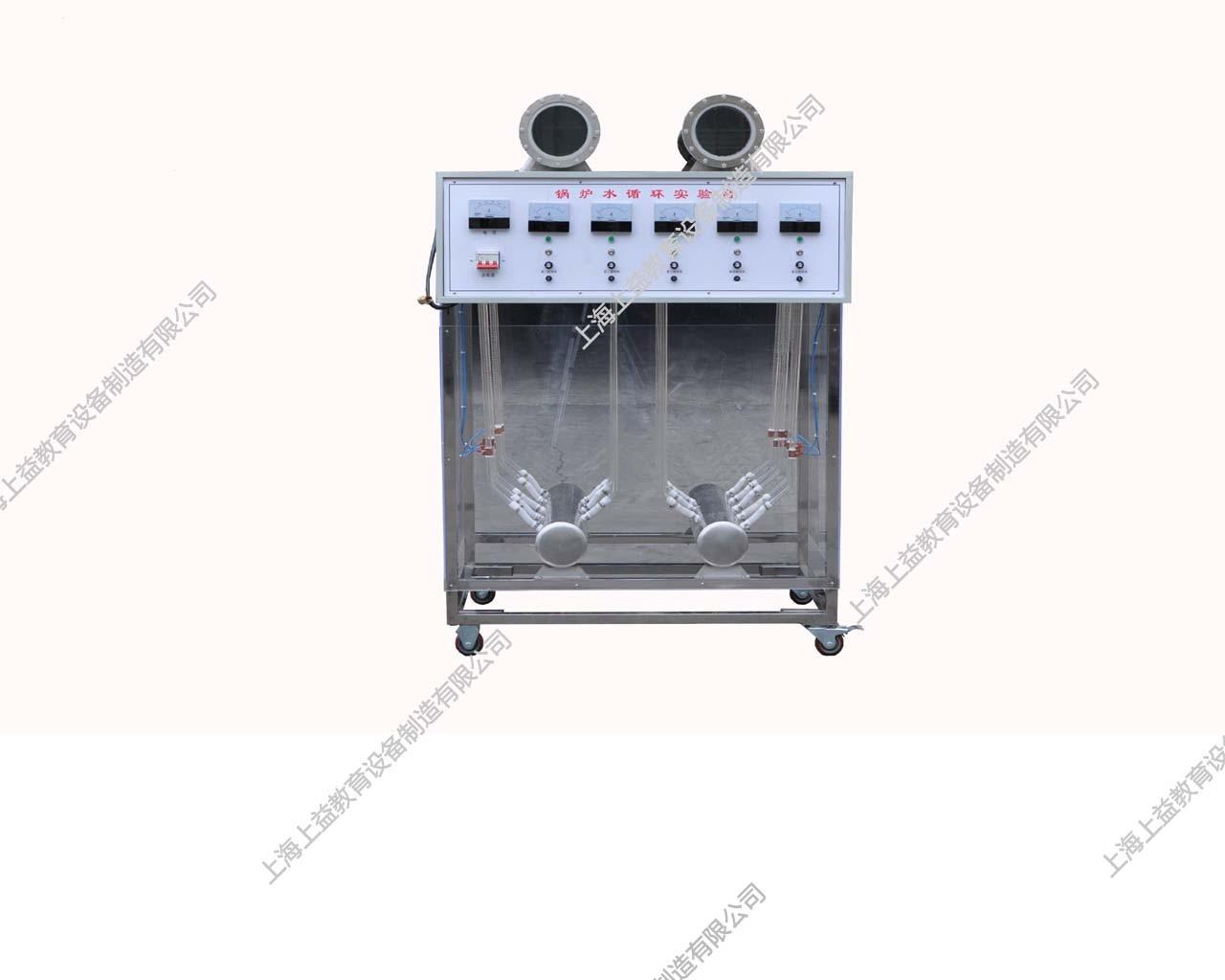SY-GYGL工业锅炉[多管水循环]演示装置