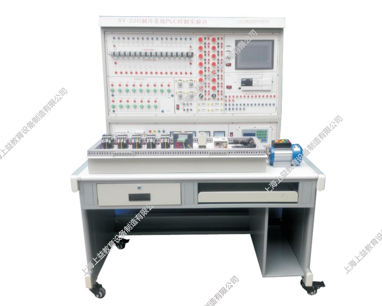 SY-22G制冷系统PLC控制实验台