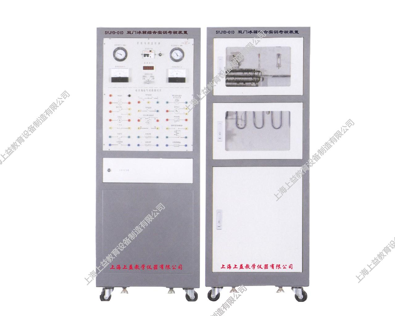 SYZLRX-01D型 双门电冰箱综合wwwlehu8viplehu68vip装置
