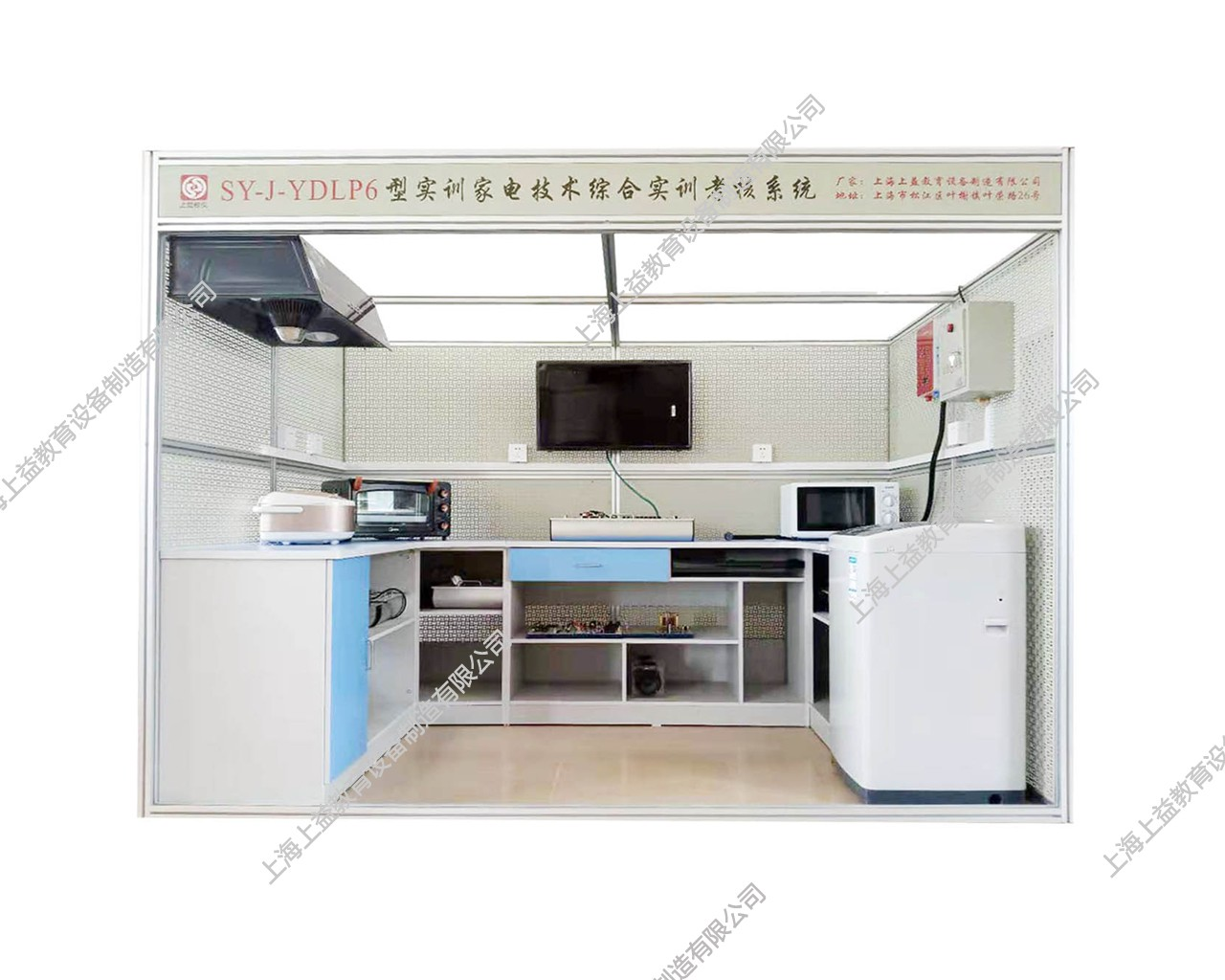 SY-JYDLP6型 家电技术综合wwwlehu8vip系统