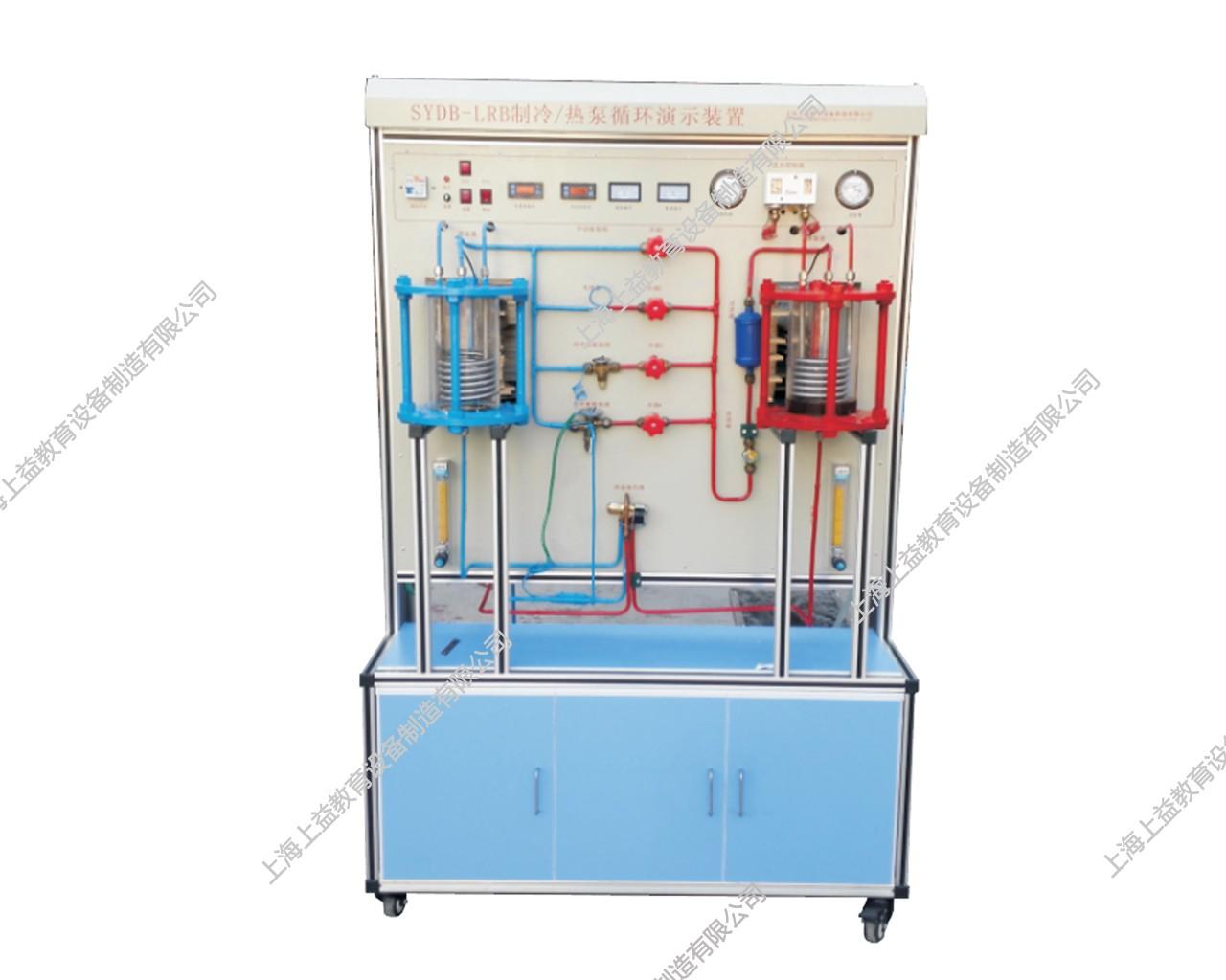 SYDB-LRB型 制冷[热泵]循环演示装置