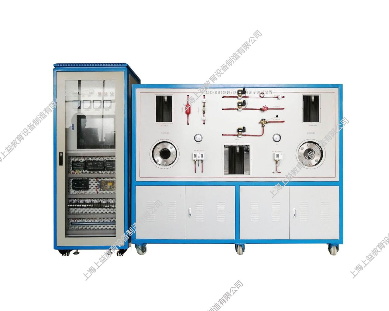 SYJD-RB1型 制冷/热泵循环演示测量装置