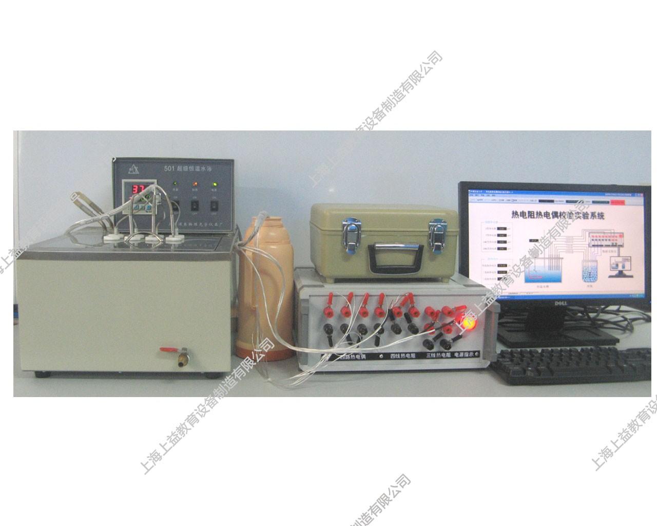 SYJYD-R6热电阻和热点偶温度传感器校验实验系统