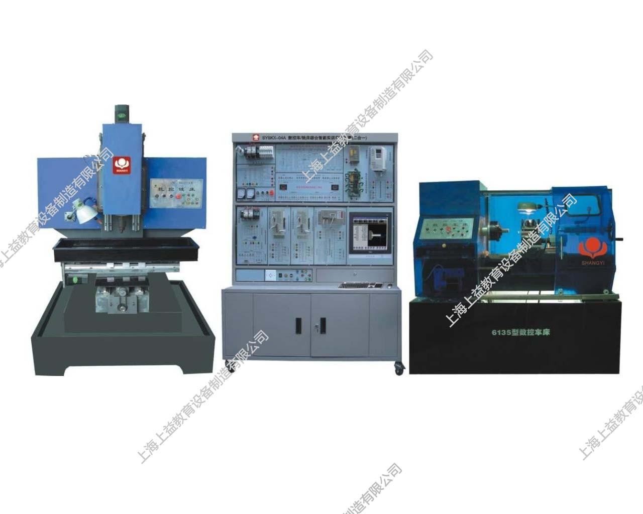 SYSKX-04A数控车/铣床综合智能wwwlehu8viplehu68vip装置(二合一)