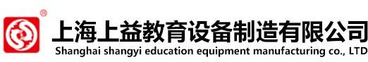 上海上益教育设备制造有限公司